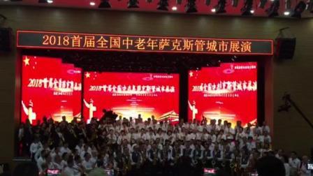 中国第一次这么多种类 数量萨克斯合奏《歌唱祖国》