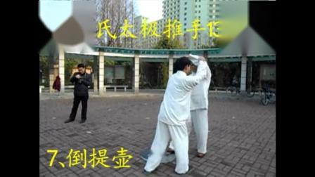 吴氏太极推手13式演练带口令
