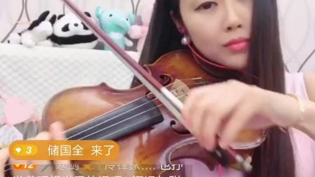 棉花熙小提琴《舒曼梦幻曲》