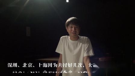 【Bad News】西原健一郎 出道10周年中国巡演 VCR
