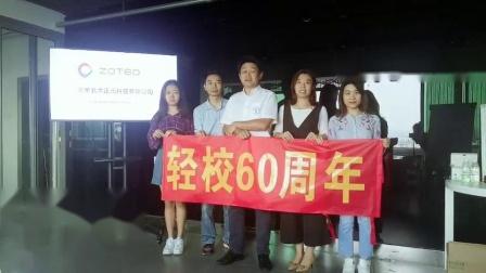 北京北大正元科技有限公司贺电