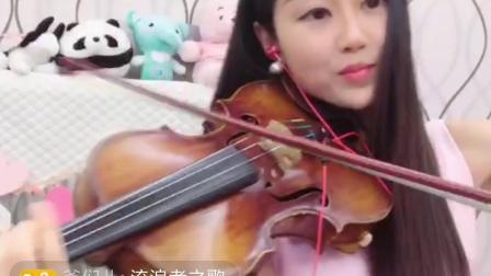 棉花熙小提琴《权力的游戏》