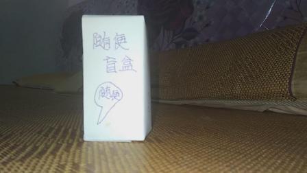 拆盲盒,最近没有时间更新,因为我要上学,但是,我尽量更新