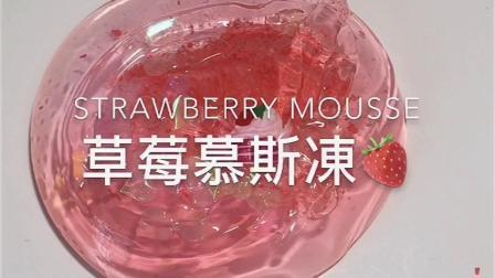 想恋 草莓慕斯冻🍓新品二号