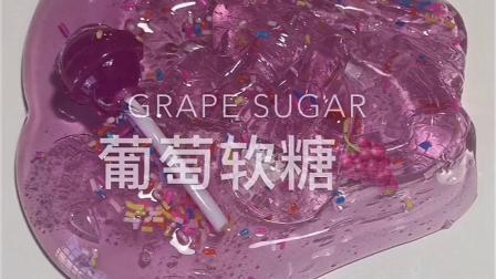 想恋 葡萄软糖 🍇 新品四号 最近可能会更一些格仔的史莱姆