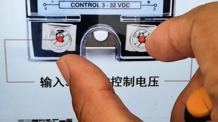 固态继电器