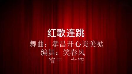 太阳广场舞:红歌连跳
