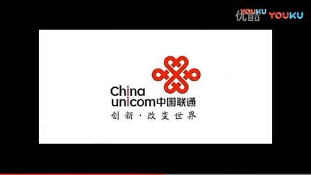 中国联通最快(1994-至今)