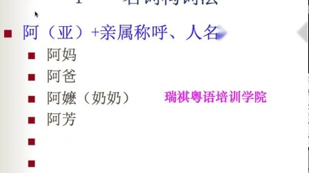 粤语教学16:广东话、广州话、香港话、白话学习、培训课件