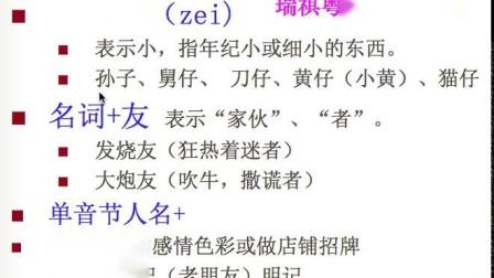 粤语教学18:广东话、广州话、香港话、白话学习、培训课件