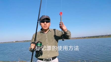 《实战欧鲤钓》7.标记漂的使用方法