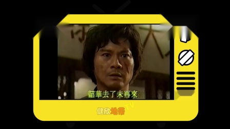 健欣地带TV 献给逝去的时代01