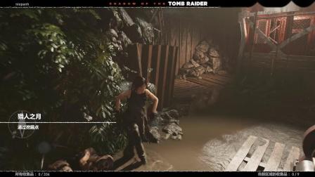 《古墓丽影:暗影》猎人之月速通视频
