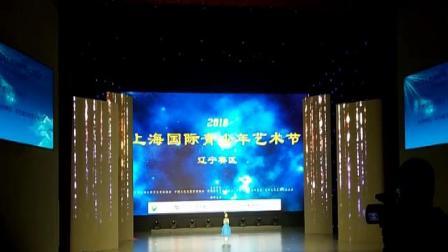 许颂(贝贝)在《2018上海国际青少年艺术节》辽宁赛区演唱歌曲《天亮了》