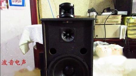一款岀口墨西哥的高清晰度号角高音喇叭