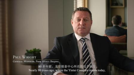 """北京柏悦酒店十周年:""""拾光悦色,奢享优雅""""Park Hyatt Beijing: Tenth Anniversary"""