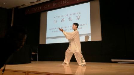 《中华幼儿武术》教材大英图书馆功夫太极展示
