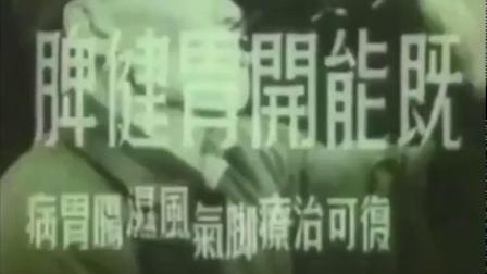 也许是最早的酒类电视广告