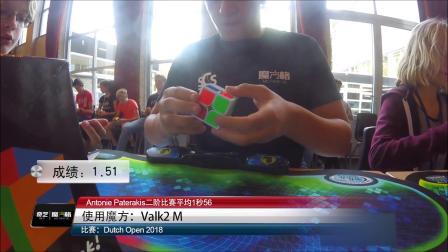Antonie Paterakis二阶比赛平均1秒56 使用魔方:Valk2 M