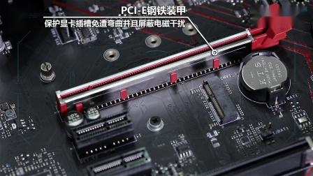 MSI MPG Z390 GAMING PLUS 主板介绍