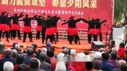 帅气水兵舞:2018年清涧县纪念第五个国家扶贫日暨重阳节文艺演出