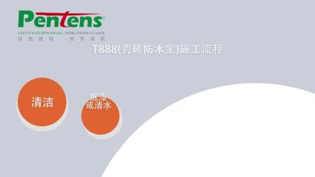 平坦適專業防水 T-888瓷磚防水寶