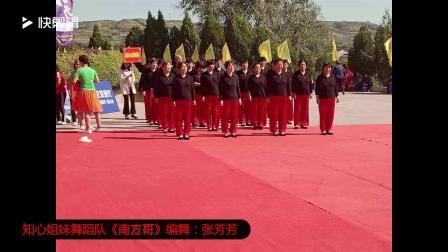 万荣县知心姐妹舞蹈队:(2018九九重阳万荣县老年大学交谊舞活动)南方哥哥北方妹