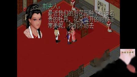 【Catgame】经典重温:仙剑奇侠传98柔情版 05 (未删减)_高清