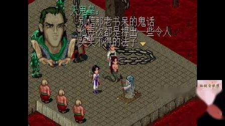 【Catgame】经典重温:仙剑奇侠传98柔情版 08 (未删减)_高清