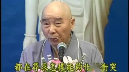 淨空老法師 消災免難之道 中華聖哲的智慧
