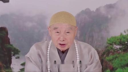 淨空老法師:傳統文化如何學習