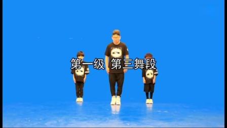 斐街舞考级一级