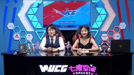 WUCG2018线上循环赛 王者荣耀女子组 西安体育学院vs云南财经大学