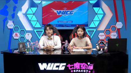 WUCG2018线上循环赛 王者荣耀女子组 福建工程学院vs广东职业技术学院