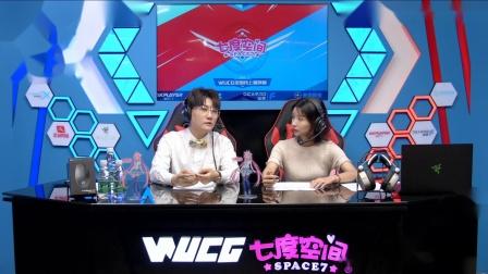 WUCG2018线上循环赛 王者荣耀女子组 东华理工大学vs暨南大学