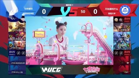 WUCG2018线上循环赛 王者荣耀女子组 广西财经学院vs暨南大学
