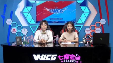 WUCG2018线上循环赛 王者荣耀女子组 中山大学vs中南林业科技大学