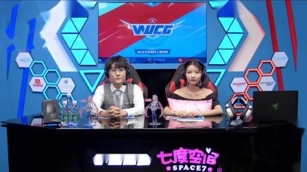 WUCG2018线上循环赛 王者荣耀女子组 中南林业科技大学vs厦门南洋学院