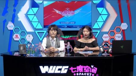 WUCG2018线上循环赛 王者荣耀女子组 东华理工大学vs广东职业技术学院