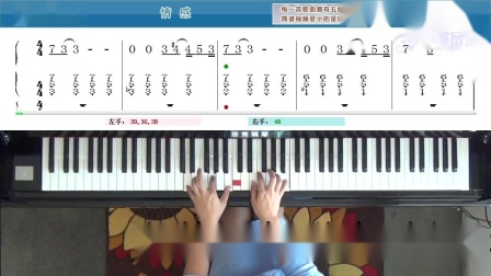 情感 简谱钢琴教学视频_悠秀钢琴