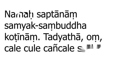 Cañcale Mantra 準提神咒