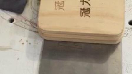 木板激光标记多次