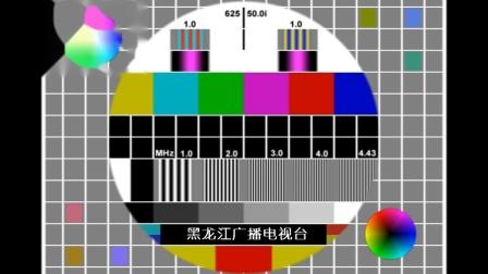 黑龙江广播电视台文体频道(原有线综合频道)检修期间开台20181024
