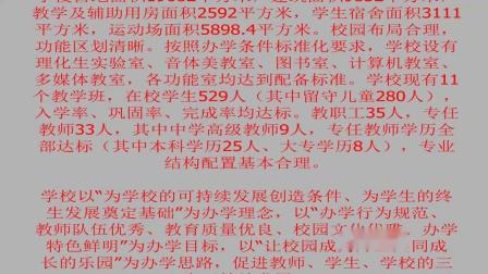 涧田中学-青春岁月篇