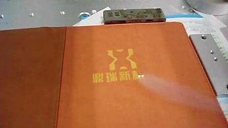 笔记本套激光打标