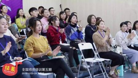 结果儿童钢琴音乐班 全国师训第五期上海场20181023