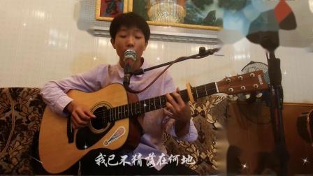 《需要人陪》吉他弹唱
