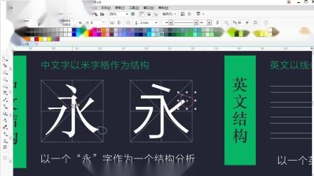 平面设计全科设计中的选字平面设计教程