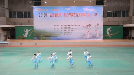 32式太极剑(荆门市生态运动杯一等奖)