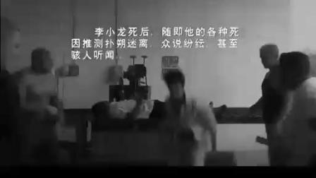 李小龙死因分析
